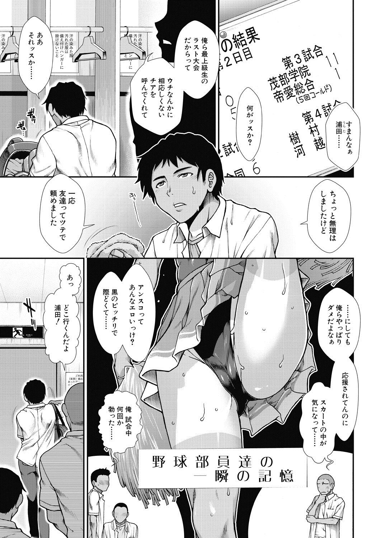 COMIC Mugen Tensei 2020 07 268