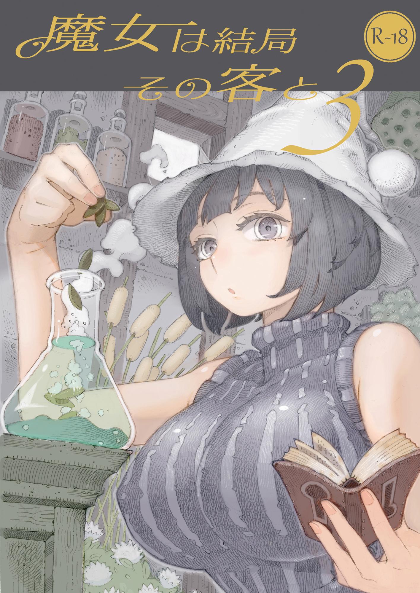 nishi majyok 030001