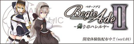 [惑星パンデミック] BegieAdeⅡ 偽りのハレルヤ 開発体験版 (Ver1.01)