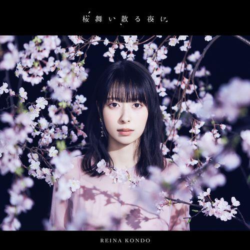 Reina Kondou - Sakura Maichiru Yoru ni (Single) Battle Athletess Daiundoukai ReSTART! ED