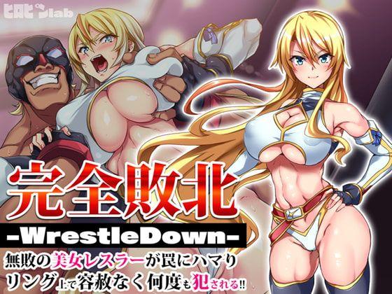 完全敗北-WrestleDown-無敗の美女レスラーが罠にハマりリング上で容赦なく何度も犯される!!