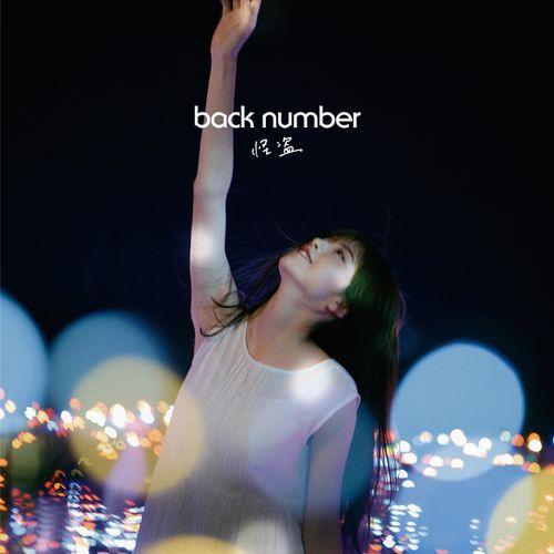 back number - Phantom thief (Digital Single)