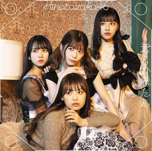 Hinatazaka46 - Kimi Shika Katan (5th Single) (Special Edition)