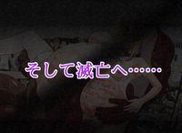 hentai [200929][サークル1号] アンクライト王国滅亡記 ミノタウロスと婚姻した姫 [RJ301452]