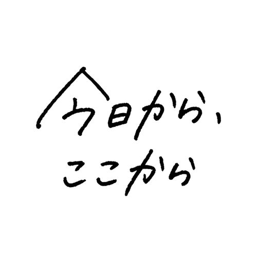 Ikimono gakari - Kyo kara, koko kara (Digital Single)