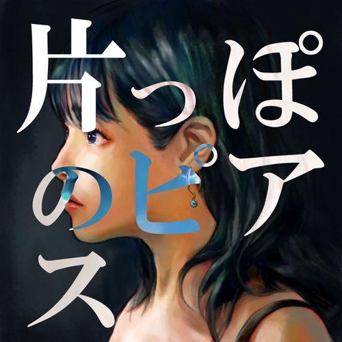Chiai Fujikawa - One-sided earrings (Digital Single)