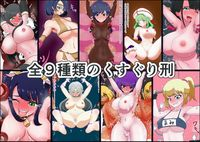 hentai [210529][くすぐり研究所] くすぐりの刑に悶絶する女達 CG集 vol.3 [RJ329093]